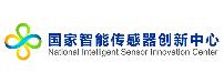 國家智能傳感器創新中心