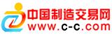 中國制造交易網
