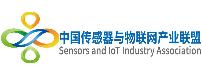 中國傳感器與物聯網產業聯盟