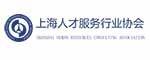 上海人才服务行业协会