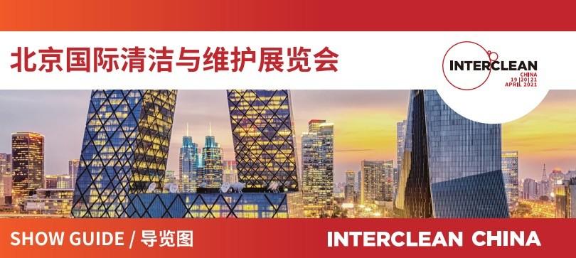 ICCBJ2021参观指南