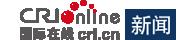 Interclean China合作媒体国际在线