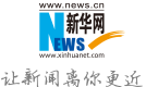 Interclean China合作媒体新华网