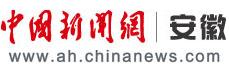 Interclean China合作媒体中国新闻网安徽