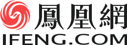 Interclean China合作媒体凤凰网