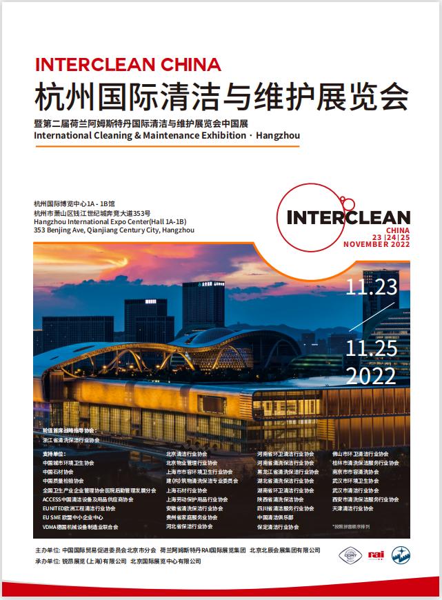 ICC_BROCHURE_北京国际清洁与维护展览会_招商数